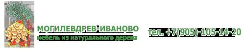 Могилевдрев-Иваново - Белорусская мебель из массива